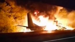 Militärflugzeug in der Ukraine abgestürzt