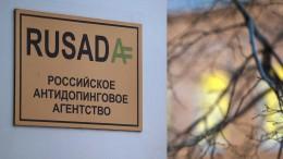 Wada verlangt Erklärung für Daten-Abweichungen