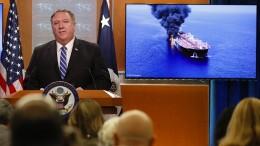 Mike Pompeo bezichtigt Iran der Tat