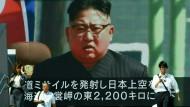 Ein Fernsehbildschirm in Tokio zeigt den nordkoreanischen Machthaber Kim Jong-un.