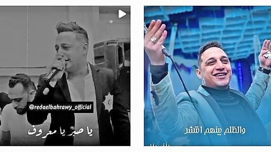 Screenshot des Instagram-Accounts des ägyptischen Sängers Reda Elbarahwy. Er lieferte sich einen Schlagabtausch mit seinem Kollegen Hassan Shakosh – für den beide Musiker bestraft wurden.