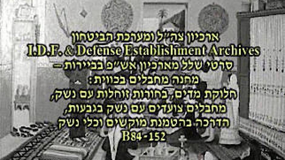 """Vorspann eines von der PLO gedrehten Films über deren Trainingslager in Kuweit, versehen mit einem Vermerk des israelischen Militärarchivs. Screenshot aus Rona Selas Film """"Looted and Hidden Palestinian Archives in Israel""""."""