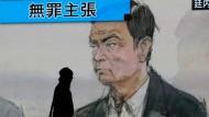 Ein großer Bildschirm in Tokio zeigt eine Zeichnung des ehemaligen Nissan-Chefs Carlos Ghosn.