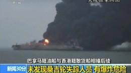 Explosion auf brennendem Tanker vor China