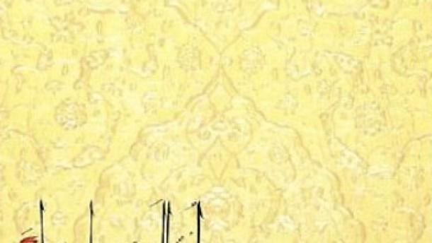 Rowo51 +Koran