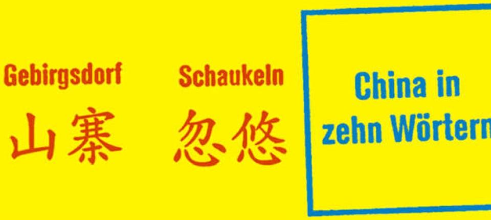 Yu Hua: China in zehn Wörtern: Die Codewörter muss man kennen ...