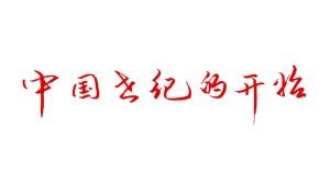Der Beginn des chinesischen Zeitalters