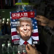 """Donald Trump auf dem Cover der chinesischen Zeitschrift """"Global People"""""""