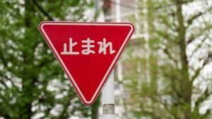 Aus Tomare wird Stop