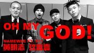 Oh my God! von Namewee